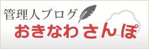 貸別荘管理人ブログ