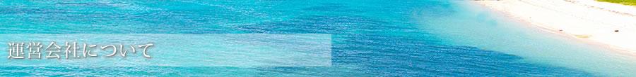 KARIN運営会社について 沖縄1棟貸切り宿泊専門