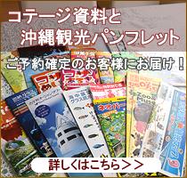 コテージ資料と沖縄観光パンフレットをお届けします。