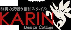 沖縄の貸別荘 ペンション コテージ 1棟貸切り宿泊