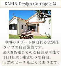 沖縄の貸別荘KARINとは?