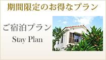 沖縄の貸別荘KARIN期間限定のご宿泊プラン