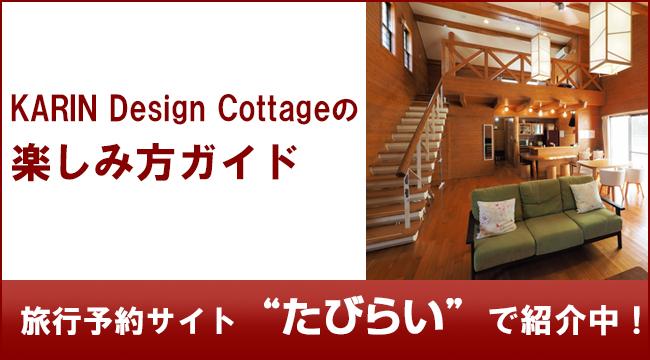 沖縄 貸別荘KARINの楽しみ方ガイド
