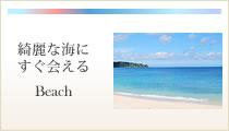 沖縄の綺麗な海にすぐ会える 貸し別荘コテージ