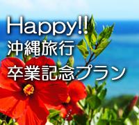 沖縄旅行 卒業記念