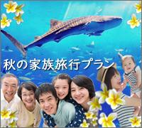 秋の沖縄家族旅行