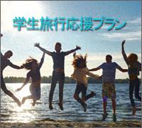 9月沖縄学生旅行お得プラン