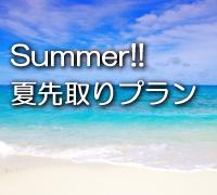 夏先取りプラン恩納村貸別荘