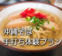 沖縄そば手打ち体験