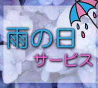 恩納村コテージ 雨の日サービス