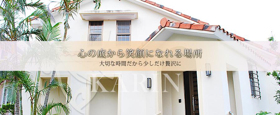 沖縄の貸別荘 ペンション KARIN