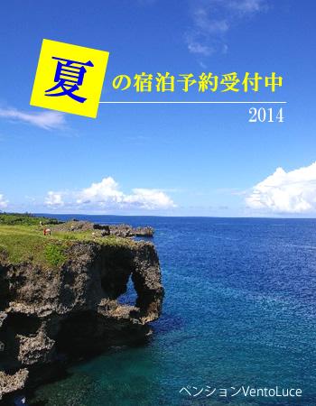 夏休みの沖縄旅行は貸し別荘で