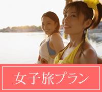 沖縄へ夏の女性限定プラン