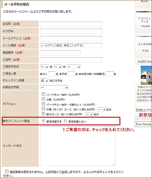 コテージ資料と沖縄観光パンフレット