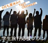 沖縄9月学生応援プラン