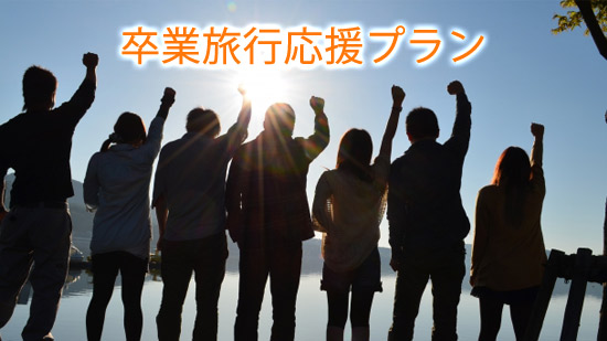 沖縄卒業旅行プラン