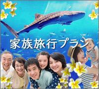 沖縄バケーションコテージ宿泊